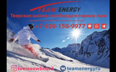 Тверская школа сноуборда и горных лыж Team Energy