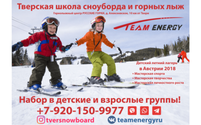 Набор в детские группы по горным лыжам и сноуборду. Летний лагерь в Австрии!